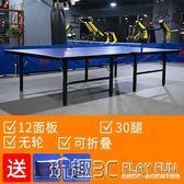兵乓球用品 室內乒乓球桌乒乓球台家用可折疊專業兵乓球桌乒乓桌標準面板案子  JD 玩趣3C