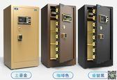 保險櫃 保險櫃家用大型1.5米1.2米1m雙門指紋辦公全鋼防盜保管保險箱 JD 新品特賣