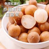 五甲木.泰國新鮮直送-龍宮果(300g/包,共三包)﹍愛食網