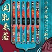小米手環6/3/4/5腕帶中國風男女印花表帶nfc版三四五六代智能運動硅膠時尚個性潮【輕派工作室】