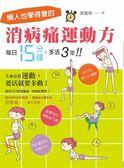 (二手書)懶人也學得會的消病痛運動方!每日15分鐘,多活3年!