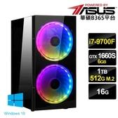 【華碩平台】i7八核{東華帝君}GTX1660S-6G獨顯Win10電玩機(i7-9700F/16G/1T/512G_SSD/GTX1660S-6G)