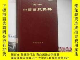 二手書博民逛書店罕見中國日照資料1961-1970Y193865 中央氣象局 出
