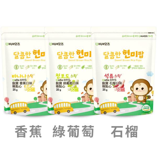 韓國 bebe eats 銳寶 條點心(香蕉/綠葡萄/石榴)幼兒餅乾 米餅【佳兒園婦幼館】