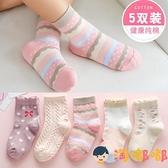 5雙 女童襪子春秋款純棉中筒襪寶寶花邊公主棉襪加厚【淘嘟嘟】