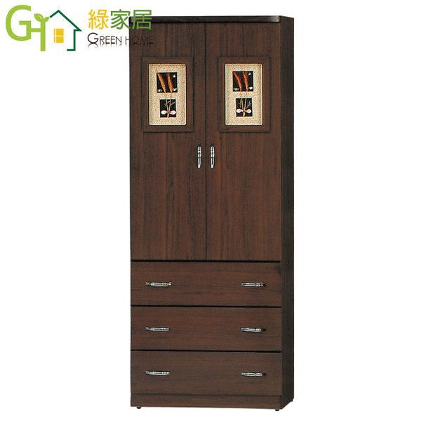 【綠家居】米吉歐 時尚2.5尺木紋開門三抽衣櫃/收納櫃(二色可選)