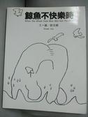 【書寶二手書T2/繪本_ZJA】鯨魚不快樂時 _劉克襄/文.圖