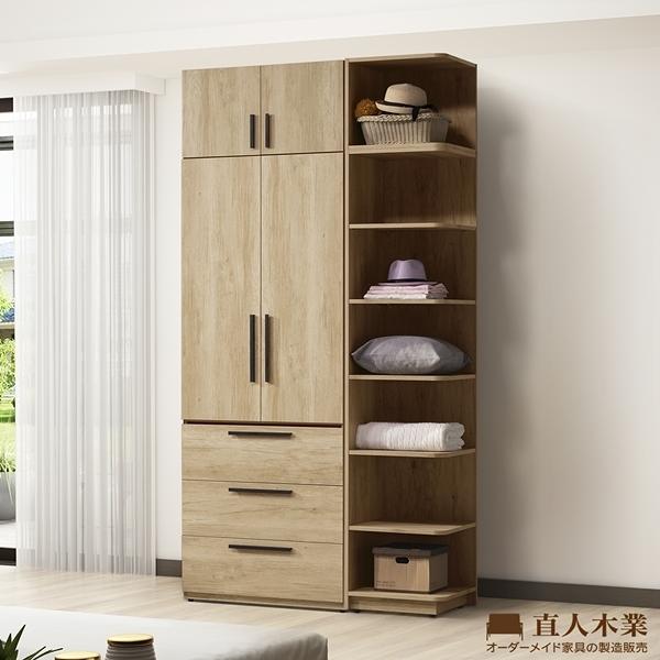 日本直人木業-NORTH北美楓木一個3抽一個半圓櫃120公分系統衣櫃