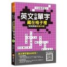 玩遊戲學單字英文中級單字藏在格子裡(附遊戲下載即玩QR code)