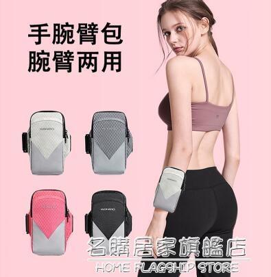 手腕包跑步手機袋臂包運動臂套手臂套男女通用健身裝備包腕包臂袋 名購新品