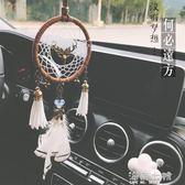 汽車裝飾創意一鹿平安后視鏡掛飾手工捕夢網羽毛風鈴少女生日禮物 海角七號