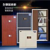 檔案櫃 指紋電子保密櫃鋼制密碼鎖文件櫃財務會計檔案櫃鐵皮資料辦公矮櫃 第六空間 MKS