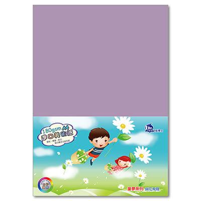 Dr.Paper 180g A4進口美術紙 紫色 影印紙