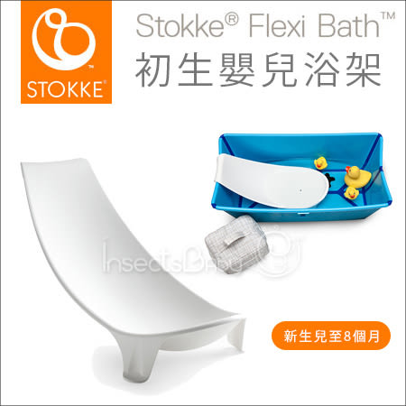 Stokke Flexi Bath 折疊式浴盆-透明 麗翔親子館