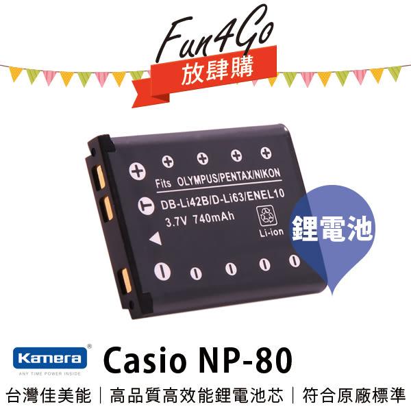放肆購 Kamera Casio NP-80 NP-82 高品質鋰電池 Z550 Z670 Z800 ZS5 ZS100 保固1年 NP80 NP82 可加購 充電器