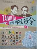 【書寶二手書T4/社會_QJE】TAIWAN 368 新故鄉動員令(1)_紙風車文教基金會