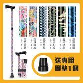 【光星NOVA】鋁製折疊拐杖 玩美繽紛系列 3010AX (單支,共6色可選),送專用腳墊一個