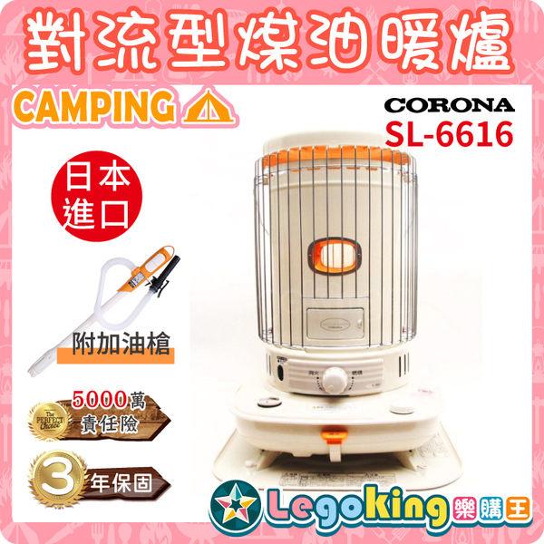 【樂購王】《CORONA煤油暖爐 原裝進口》三年保固 SL-6616 現貨 附加油槍 中文說明書 【C0075】