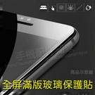 【滿版玻璃保護貼】Realme X3 6.6吋/Realme X50 6.57吋 手機全屏螢幕保護貼/高透貼硬度強化防刮保護-ZW