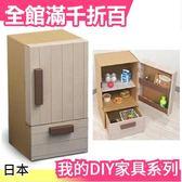 【小冰箱】日本原裝 我的DIY家具系列 秘密基地 家家酒 兒童節 熱銷玩具 聖誕節新年【小福部屋】