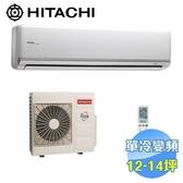 日立 HITACHI 頂級型單冷變頻一對一分離式冷氣 RAS-90JK / RAC-90JK