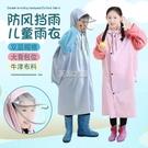 連體加厚幼兒男女兒童雨衣 雙帽檐帶書包位拉鏈中小學生 雨衣雨披