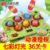 兒童電動青蛙經典打地鼠敲打玩具益智游戲機大號3-6歲igo  『歐韓流行館』