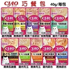 *KING *【盒裝16包入】CIAO《巧餐包-40g/每包》 貓餐包 化毛 腎臟 處方機能 餐包 貓罐