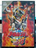 挖寶二手片-P10-172-正版DVD-動畫【未來戰隊VS救急戰隊 特別版】-國日語發音