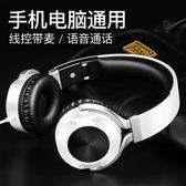 I9耳機頭戴式 音樂手機有線耳麥筆記本電腦游戲帶麥 晴天時尚館