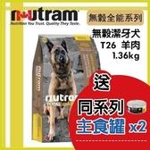 【送同系列主食罐*2】*KING*【嘗鮮價499元】紐頓nutram無穀全能-潔牙犬 羊肉配方T26 1.36kg