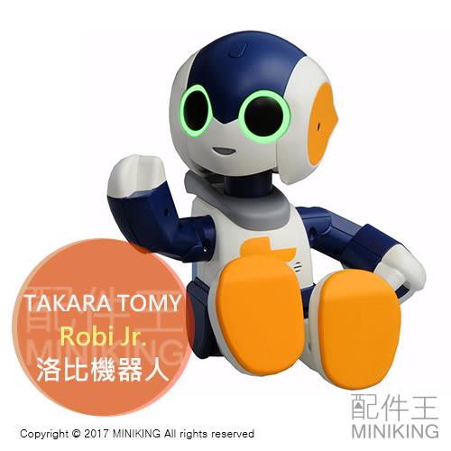 【配件王】日本代購 TAKARA TOMY 2017新款 Robi Jr. 洛比機器人 說話機器人 會交談 會唱歌 日語
