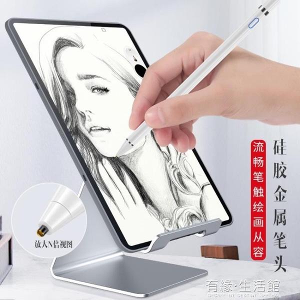 電容筆 聯想小新pad觸控筆聯想小新padpro2021電容筆小新padplus筆pad pro手寫筆原裝合 有緣生活館