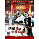 邵氏經典-楚留香之幽靈山莊DVD 狄龍/...