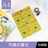 官方獨賣 珠友 SC-01302 A4/13K多功能書衣/書皮/書套-可調式棉麻布