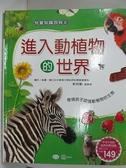 【書寶二手書T4/科學_D6G】進入動植物的世界_朴賢哲
