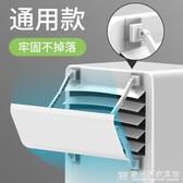 空調遮風板月子款櫃機冷氣擋風導風防風防直吹櫃式出風口擋板立式 《歐尼曼家具館》