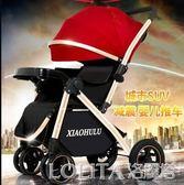 嬰兒推車可坐可躺輕便折疊高景觀避震兒童寶寶手推車嬰兒車ATF LOLITA