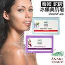 【泰國 Snake 蛇牌】經典清新/薰衣草 香氛美肌皂 香皂100g 【心安購物】