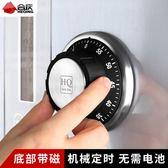 合慶304不銹鋼廚房計時器 提醒器機械定時器倒計時學生時間管理器