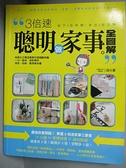 【書寶二手書T5/設計_JHA】3倍速聰明做家事全圖解_趙允慶