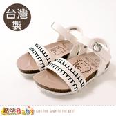 女童鞋 台灣製Hello kitty授權正版時尚涼鞋 魔法Baby