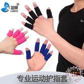 藍蝶運動尼龍護指 籃球羽毛球排球釣魚戶外運動防護彈力護手指套【好康免運】