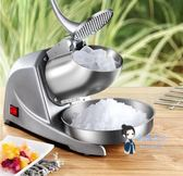 刨冰機 碎冰機商用奶茶店刨冰機綿綿冰機家用小型電動雙刀冰沙機T