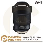 ◎相機專家◎ Tamron 騰龍 SP 15-30mm F2.8 Di VC USD G2 A041 公司貨