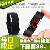 《正品》輕果凍色LED運動手環錶 手環 手錶  防潑水 韓版 潮流 女錶 男錶 兒童錶 糖果色 類 小米