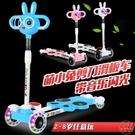 滑板車 兒童滑板車2-3-6-8歲4初學者剪刀四輪雙腳蛙式小孩搖擺溜溜踏板車【快速出貨】