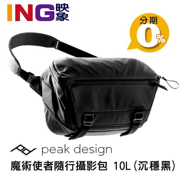 【預購】Peak Design 魔術使者隨行攝影包 10L ((沉穩黑色)) Everyday Sling 相機單肩後背包