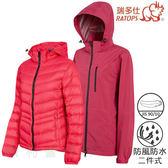瑞多仕RATOPS 女款二件式防水透氣外套 RAW636 暗紫紅 內件羽絨外套 雪衣 防寒外套 OUTDOOR NICE