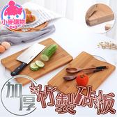 ✿現貨 快速出貨✿【小麥購物】加厚竹製砧板 切菜板 環保砧板 廚房用具 切菜 【C221】
